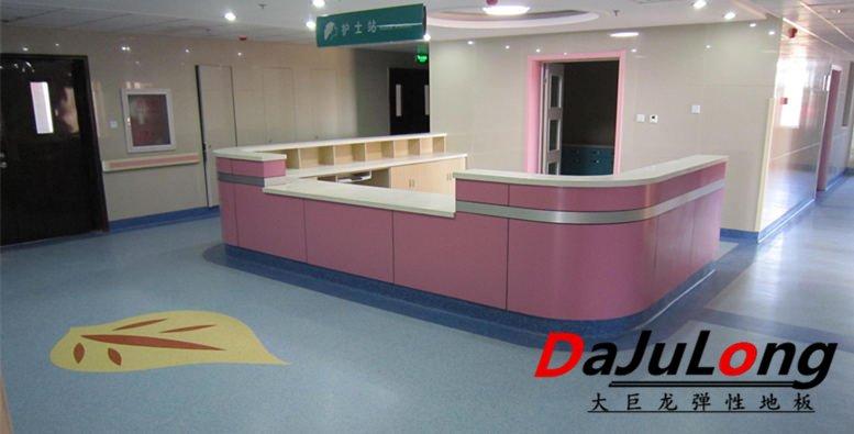 北京霍营社区医院使用大巨龙pvc地板