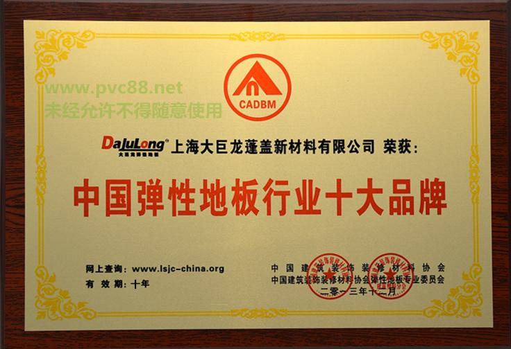 北京pvc地板包工包料哪家